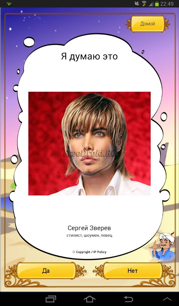 Akinator The Genie Android Скачать