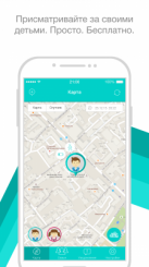 GPS Локатор - Kids Location